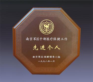 八角激光木雕-专业供应:奖牌奖杯类|激光雕刻木奖牌
