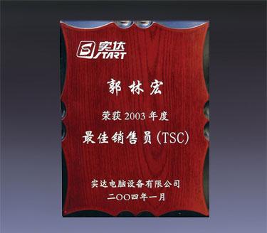 波浪边激光木雕-专业供应:奖牌奖杯类|激光雕刻木奖牌